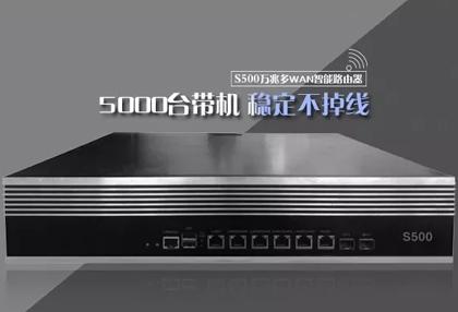 带机5000 · 扩至240WAN—维盟S500万兆智能路由上线啦!