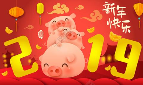新年快乐丨维盟科技2019年元旦放假通知