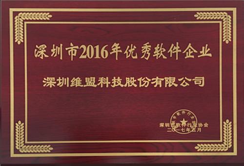 """获得深圳市软件行业协会颁发的 """"深圳市2016年优秀软件企业""""证书"""